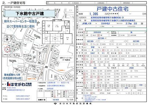売買物件図面(稲里町下氷鉋中古住宅).jpg