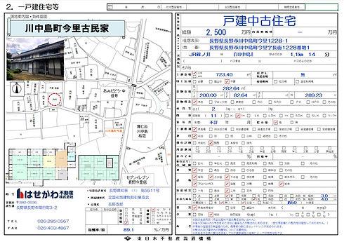 物件図面(今里1228古民家).jpg
