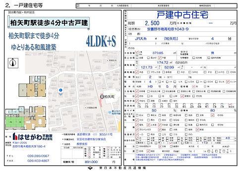 売買物件図面(柏矢町駅4分戸建)20210824.jpg