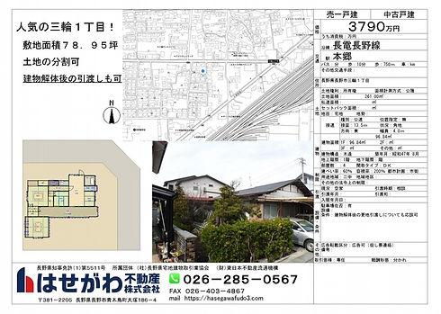売買物件図面(三輪1丁目中古住宅).jpg