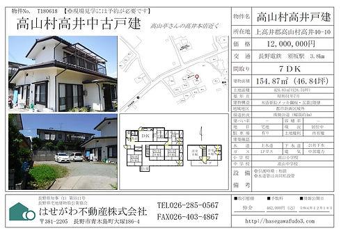 売買物件図面(高山村高井40-10).jpg