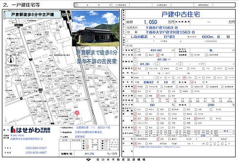 売買物件図面(戸倉1563-8戸建).jpg