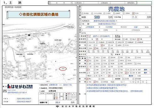 物件図面松代町小島田500万円農地.jpg