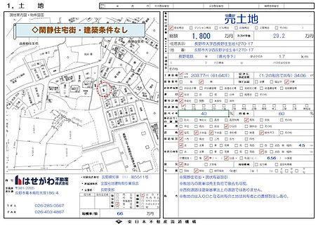 売り土地物件図面(西長野往生地1270-17).jpg