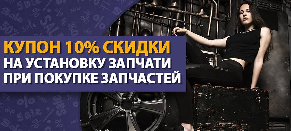 10% скидка.jpg