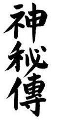 shinpiden-3ie-degre-reiki-usui_e9852429.