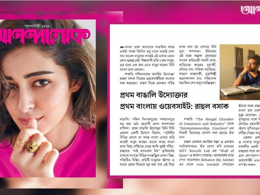 Anandalok Magazine (PUJO BARSHIKI) Featured Rahul Basak