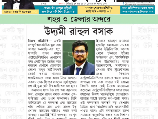 Featured in Dainik Statesman
