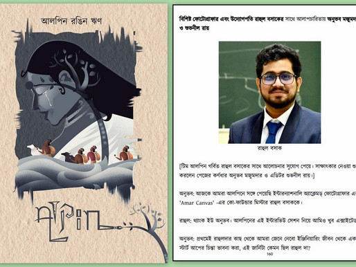 "Rahul Basak featured in the Bengali magazine ""ALPIN"""
