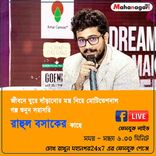 Guest Speaker at Mahanagar24x7 Bengali (News)