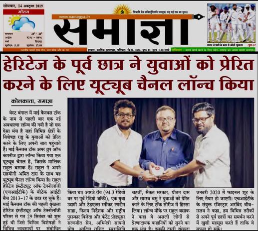 Rahul Basak news.jpg