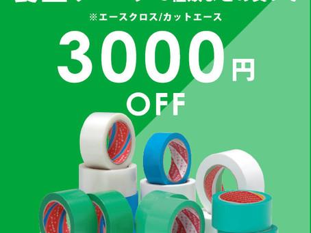 養生テープ3000円OFF