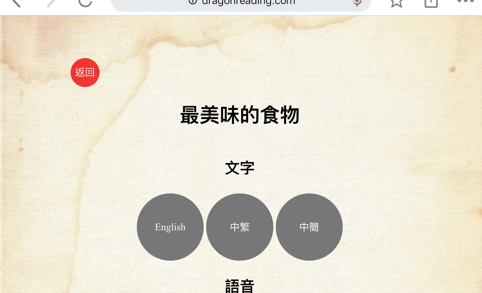 選擇語言、程度