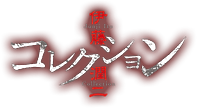 Junji_Ito_collection_anime_logo.png