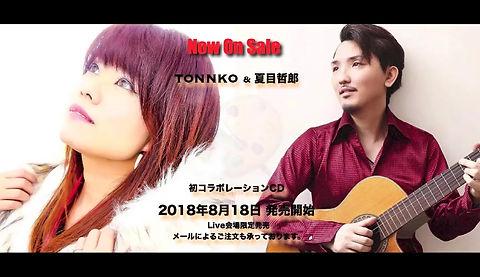 TONNKO & 夏目哲郎 初コラボレーションCD「この海のむこうへ~For somebody to love~」