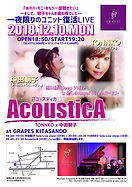 TONNKO, AcousticA, Liveshow, 最後のライブ, なかt中田朝子