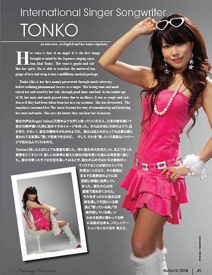 TONNKO, あかいとんこ, Angel voice, エンジェルボイス, Akai Tonnko, Tonnko Akai, 声の周波数