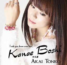 TONNKO, Akai Tonnko, Tonnko Akai, あかいとんこ, Angel voice, エンジェルボイス, 声の周波数, KAJII, Kanae Boshi, 叶え星, You are in my heYou are in my heart, あなたに会えたから, Let's fly together