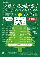 土浦, つちうらが好き!, クリスマス, ライブ, マルシェ