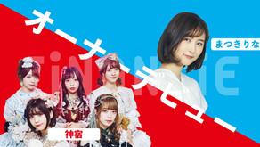 本日正式リリースした自己実現SNS「FiNANCiE(フィナンシェ)」に、お笑い好きタレントの まつきりな&原宿発!の五人組アイドル神宿が新規オーナーデビュー!