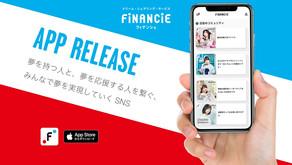 夢を持つ人と夢を応援する人を繋ぐSNS「FiNANCiE」が正式リリース!iOSアプリの配信&オーナー公募を開始!