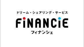 あなたの「夢」がみんなの財産になるSNS「FiNANCiE」を運営するフィナンシェが3億円 の資金調達を実施。本田圭佑氏、宮口あや氏が「FiNANCiE」アドバイザーに就任
