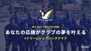 本田圭佑オーナーのクラブ「SOLTILO Bright Stars FC」が日本国内向け初となるクラブトークン発行、初期サポーター募集を開始!