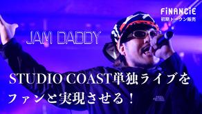 ラッパーJAM DADDY が夢の舞台で最高のRAPを届けるため、FiNANCiE(フィナンシェ)でオーナーデビュー!