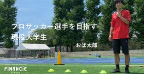 プロサッカー選手を目指す現役大学生が「FiNANCiE(フィナンシェ)」に登場!