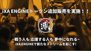 eスポーツプロジェクト『iXA ENGINE』が、より多くの大会を応援するために、取り組みをアップデートし、「FiNANCiE」にて追加トークン販売を実施!