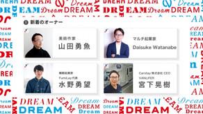 「夢」がみんなの財産になるSNS「FiNANCiE」に、起業家を中心とした4名が新たにオーナーデビュー!新機能である特典付きオークションを実装!