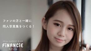 泉侑里が自身初となるファン参加型「同人写真集」制作に向けて新たに「FiNANCiE(フィナンシェ)」でトークン&コレクションカードを販売開始!