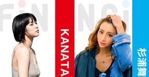 五輪ダンサー、現役キャバ嬢トレーニーがさらなる自己実現に向けて新たに「FiNANCiE(フィナンシェ)」オーナーデビュー!