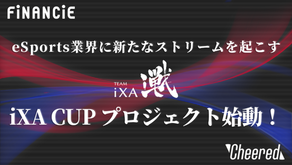 『iXA CUP プロジェクト』、第1弾を「BLAZBLUE CROSS TAG BATTLE」のメーカー公認大会「KING of GIANT Festival 2nd」にて実施決定!