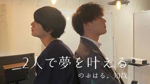 新進気鋭のTikTok出身ユニット始動!夢を叶えるべくFiNANCiEデビュー!