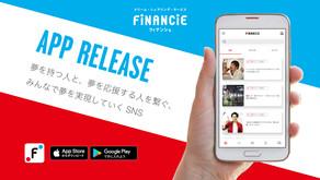 夢を持つ人と夢を応援する人を繋ぐSNS「FiNANCiE」がAndroidアプリを配信!