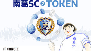 『キャプテン翼』原作者 高橋陽一氏が代表を務めるサッカークラブ「南葛SC」が「FiNANCiE」にて、クラブトークンを販売開始。double jump.tokyoとのNFTコラボも実施!