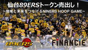 プロバスケットボールリーグ・Bリーグ(B2)に所属する「仙台89ERS(エイティナイナーズ)」が、FiNANCiEで国内初のプロバスケットボールクラブトークンを発行し、ファンディングを開始