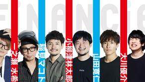 夢を持つ人と夢を応援する人を繋ぐSNS「FiNANCiE(フィナンシェ)」に、起業家からクリエイターまで6名の男性オーナーがFiNANCiEデビュー!