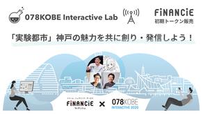 「実験都市」神戸の魅力を共に創り・発信する078KOBE 2020。FiNANCiEでコミュニティを立ち上げ、ニューノーマルの時代における「オンライン×オフライン」の新しい価値を共に創り出す実験を開始