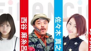 女優から軍服ブランドディレクターまで、さらなる自己実現に向けて新たに3名が「FiNANCiE(フィナンシェ)」オーナーデビュー!