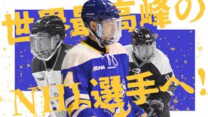 日本人初の世界最高峰NHLフォワード選手を目指すアイスホッケーアスリート三浦 優希選手が、FiNANCiEでトークンを新規発行!
