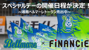 Jリーグプロサッカークラブ「湘南ベルマーレ」と開催する「サポーターとつくるスペシャルデー」の開催日程が決定!FiNANCiEでの販売額が400万円を突破し、クラブトークン販売期間の延長を決定。