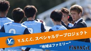 Jリーグプロサッカークラブ「Y.S.C.C.」が、FiNANCiE(フィナンシェ)にてクラブトークンを発行し、ファンディングを開始!