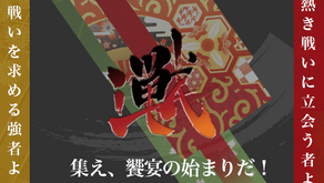 新たなeSportsの道を切り開く!eSports大会×トークンエコノミー×勝敗予想プロジェクト始動!