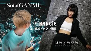 FiNANCiEオーナーのダンサー2名がダンスを基軸とした新たなプロジェクトを始動!クリエイター、ダンサーとしての可能性に挑戦するべくトークン追加販売開始!