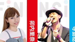 アイドル、シンガーソングライター...さらなる自己実現に向けて新たに2名が「FiNANCiE(フィナンシェ)」オーナーデビュー!