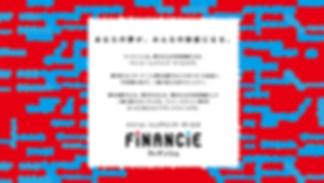 拡大FINANCIE_kv_0210_ol.png