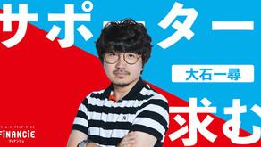 アイドルプロデューサーがさらなる自己実現に向けて新たに「FiNANCiE(フィナンシェ)」オーナーデビュー!