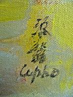 Le Pho - Flowers Vase - signature_edited